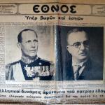 ΕΘΝΟΣ - 28  ΟΚΤΩΒΡΙΟΥ  1940