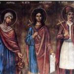 οι  Αγίες Μαρίνα  κι  Αικατερίνη κι  ο  Άγιος  Γεώργιος